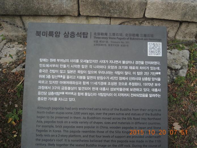 해남 볼거리 여행코스 대흥사 북미륵암