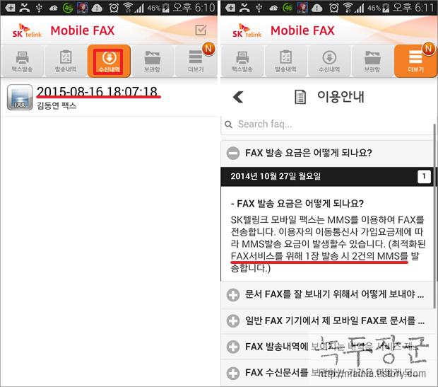 스마트폰 모바일 팩스 보내는 방법