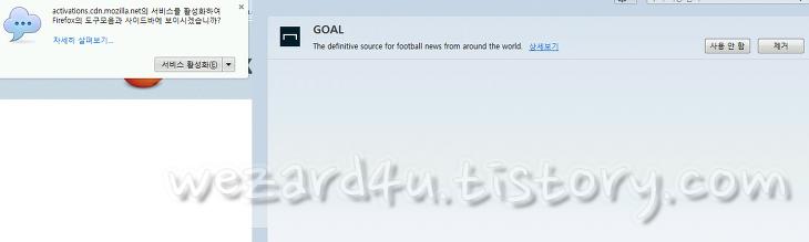 파이어폭스 서비스 Goal for Firefox 설치