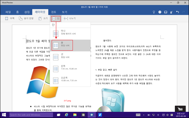OfficePreview_Win10_9926_Miix2_165