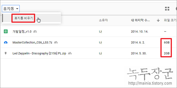 구글 드라이버 파일을 삭제했는데도 용량이 줄어들지 않는 경우