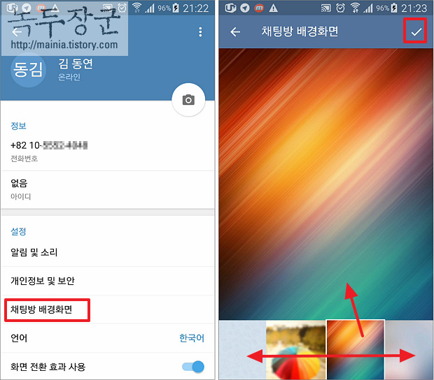 텔레그램 Telegram 채팅 배경화면 변경하는 방법