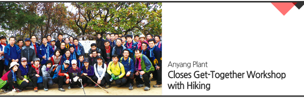 Anyang Plant/ Closes 'Get-Together Workshop' with Hiking