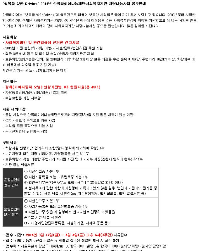 [한국타이어나눔재단] 2014년 사회복지기관 차량나눔사업 공모안내