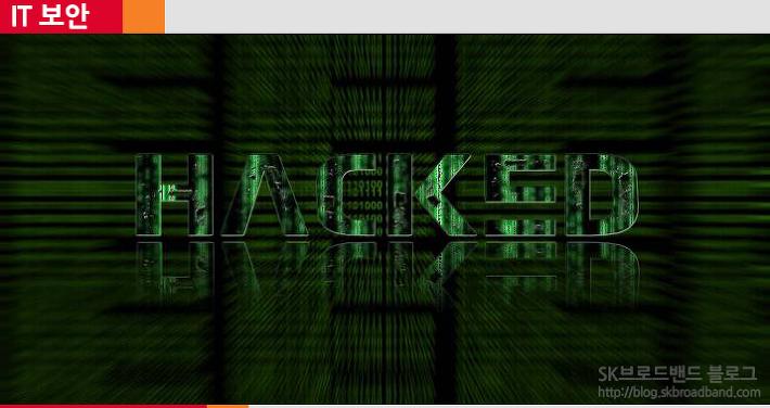 스마트폰 해킹과 보안의 문제점