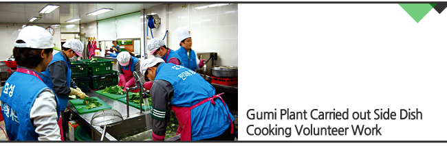 Gumi Plant Carried Out Volunteer Work