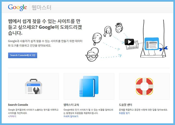 구글 웹마스터 로그인