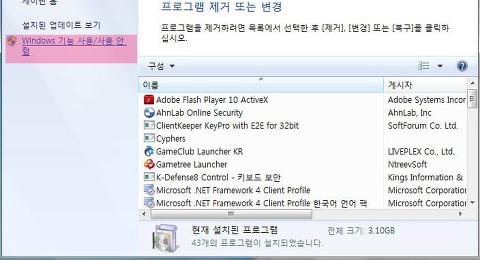 윈도우7 인터넷 게임 속도 향상 및 빨라지게 하는 프로그램 핑업 설치 및 사용방법