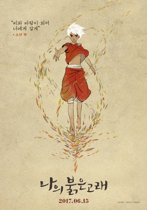 <나의 붉은 고래> 캐릭터 포스터. 사진=(주)영화사 빅 제공.