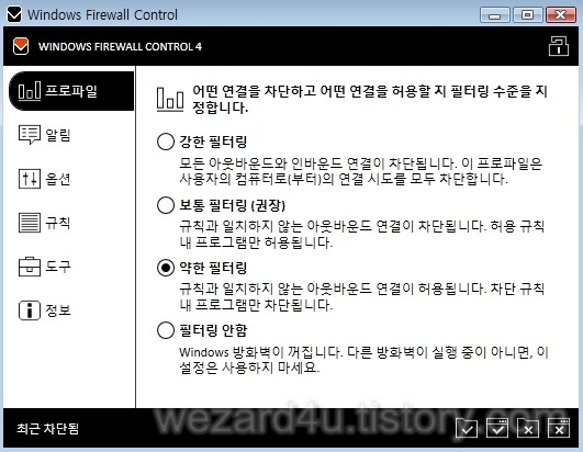 Windows Firewall Control 프로파일