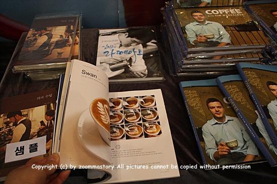 커피도서, 라떼아트, 커피박람회