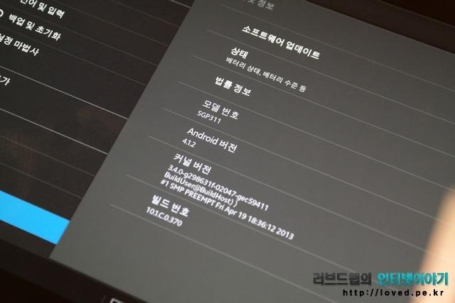 소니, 엑스페리아, 태블릿Z, 엑스페리아 태블릿Z, 태블릿PC, 태블릿, 기능, 성능