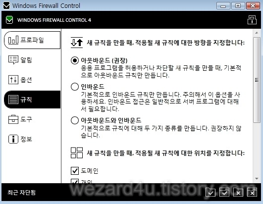 Windows Firewall Control 규칙