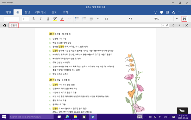 OfficePreview_Win10_9926_Miix2_033