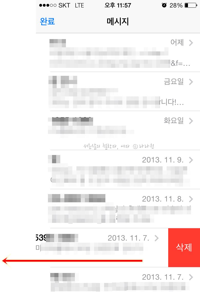 아이폰 문자 삭제, 아이폰 5s 숨겨진