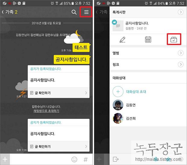 카카오톡(카톡) 그룹 채팅에서 투표 올리는 방법