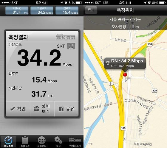 단대오거리행 4419번 버스 타고 복정역 인근에서 측정한 광대역 LTE 속도
