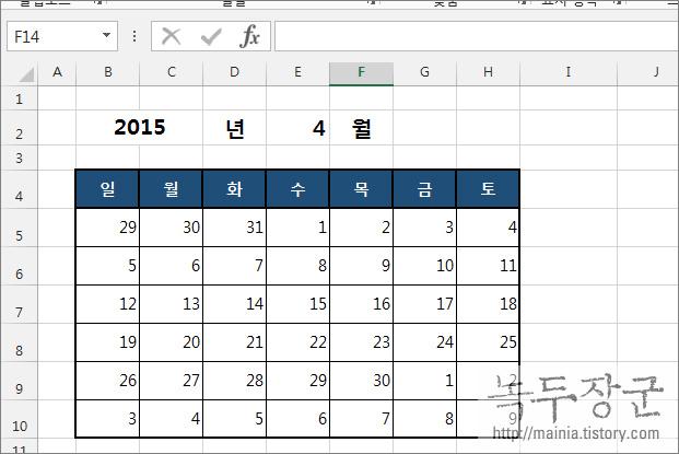 엑셀 Excel 달력 만드는 방법, 날짜 관련 함수 이용