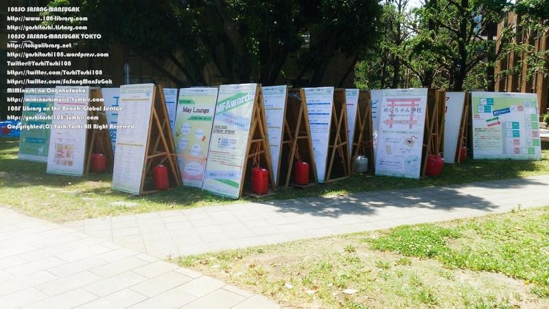 동경대학 축제, 오월제 사진
