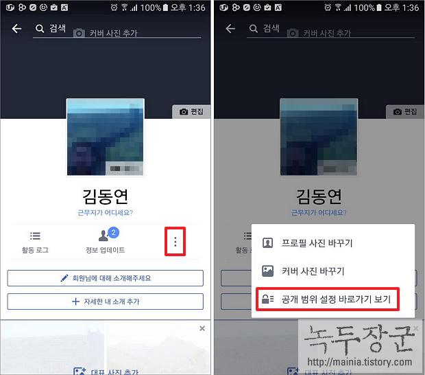 페이스북 Facebook 게임, 앱 연동해제, 알림 끄기