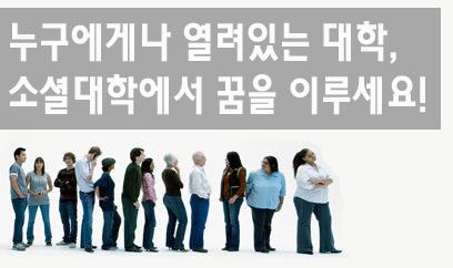 소셜대학,소셜미디어대학,소셜미디어진흥원,한소원,최재용,REDDREAMS,SNS,블로그