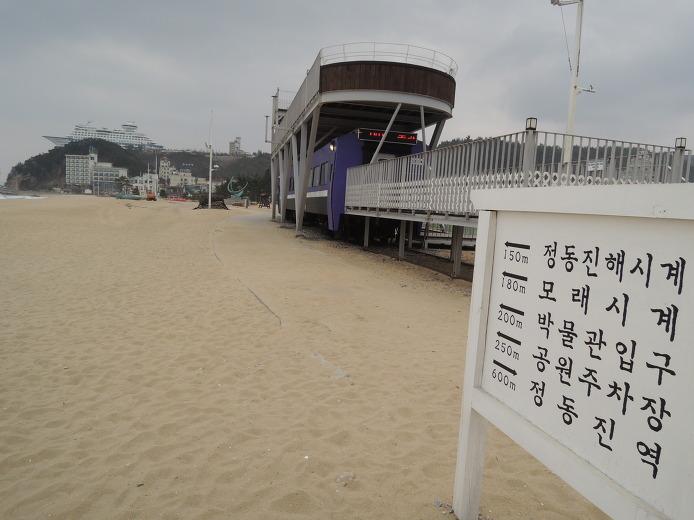 강릉 정동진