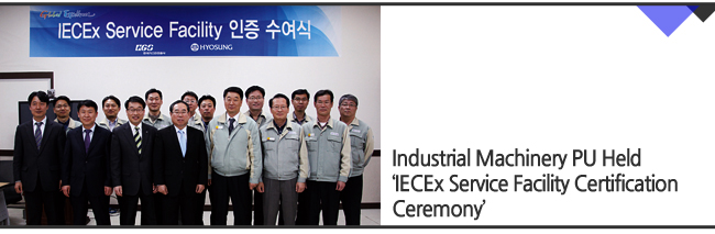 Industrial Machinery PU Held 'IECEx Service Facility Certification Ceremony'