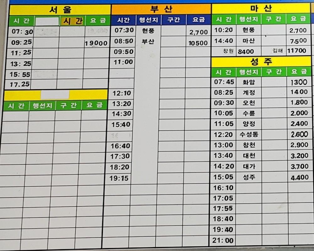 고령시외버스터미널 시간표