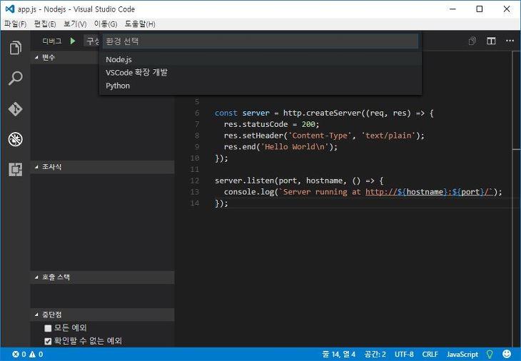 Nodejs 프로그래밍 시작하기 설치 실행 Visual Studio Code 사용