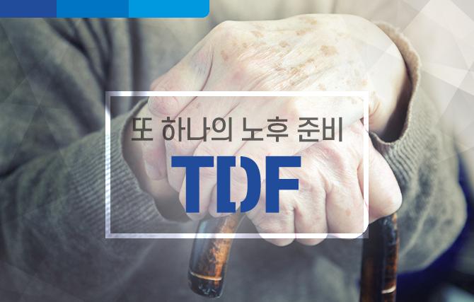 [WM리포트] 또 하나의 노후 준비, TDF를 주목하라