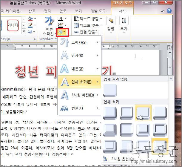 MS 워드 워드아트(WordArt) 개체 삽입하고 디자인 하는 방법