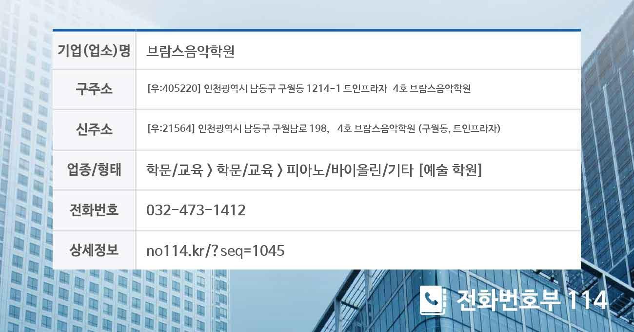 [남동구 구월동] 브람스음악학원 전화번호 위치 및 약도