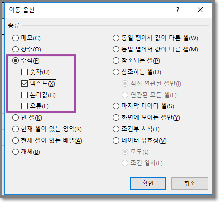 엑셀 텍스트 숫자 고르기 이동 옵션