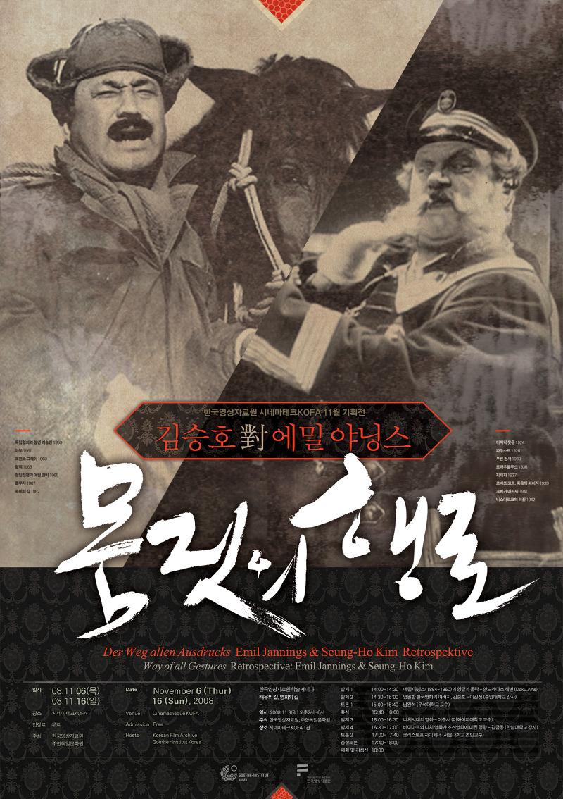 몸짓의 행로 - 김승호 對 에밀 야닝스