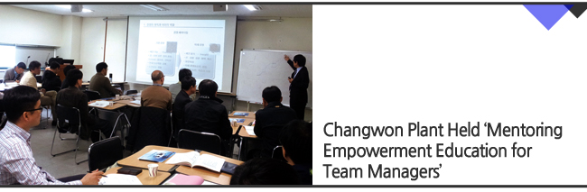 Changwon Plant Held 'Mentoring Empowerment Education for Team Managers'