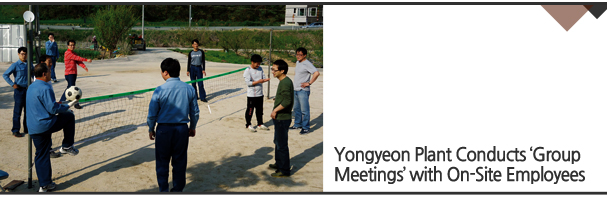Yongyeon Plant Conducts 'Group Meetings' with On-Site Employees