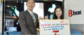 SK브로드밴드, UHD 콘텐츠 활성화 위해 B tv UHD 소셜 무비 페스티벌, B tv UHD 영화제작소 개최
