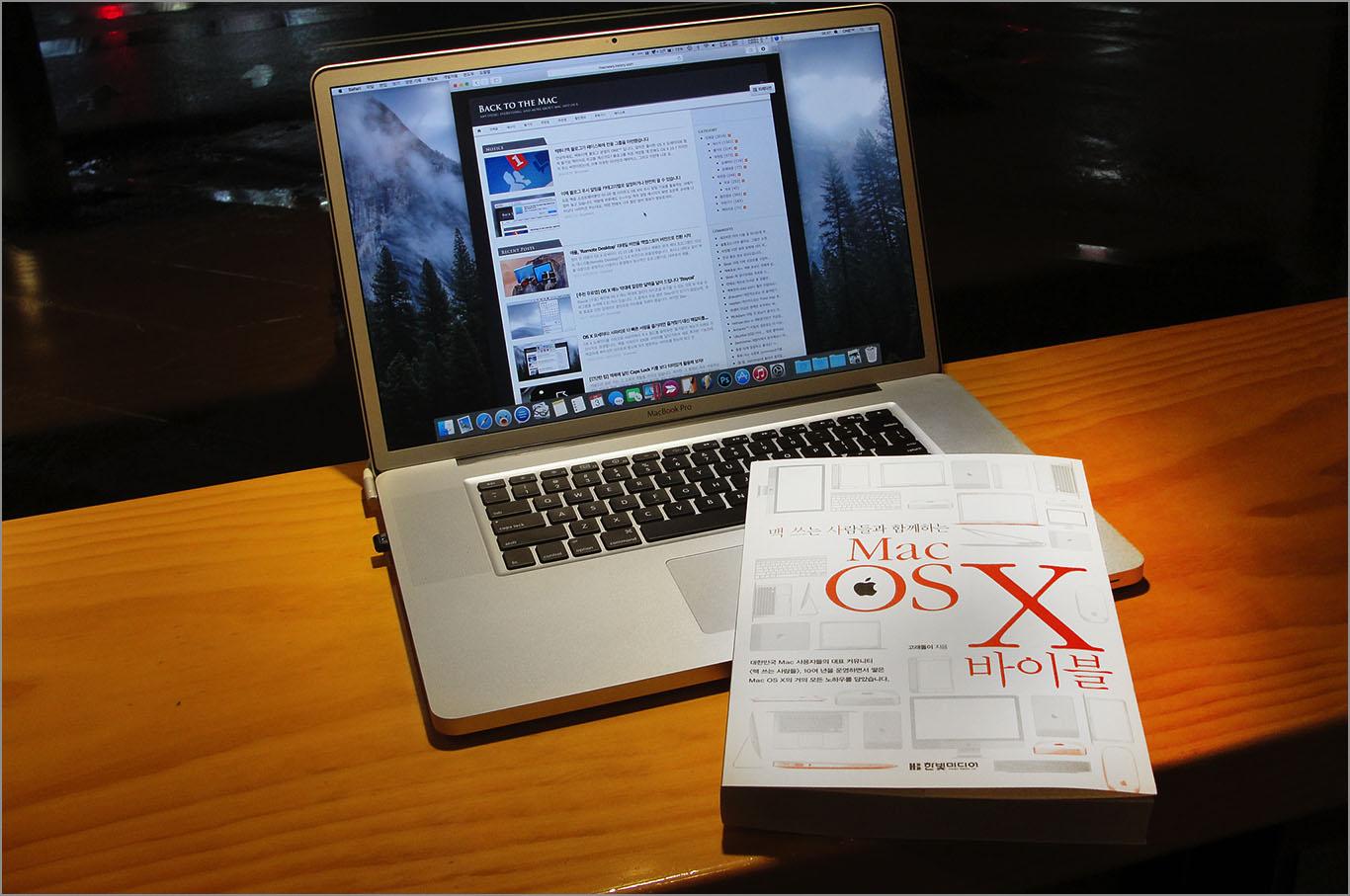 [서적] Mac OS X 바이블... 맥 프로부터 맥북까지 모든 Mac 사용자를 위한 활용 가이드 북