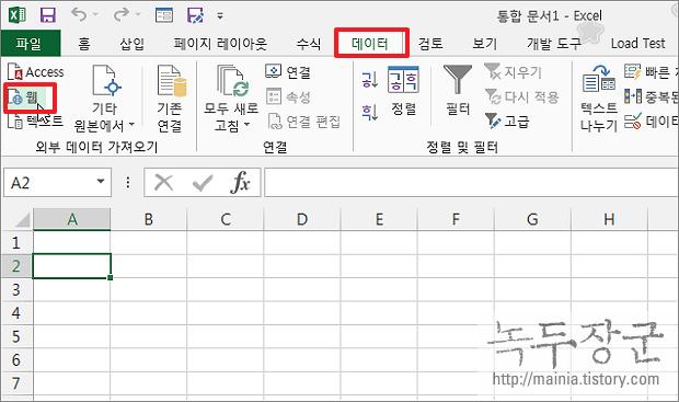 엑셀 Excel 웹 쿼리 이용해서 실시간 주식 시세 조회로 수익률 계산하기