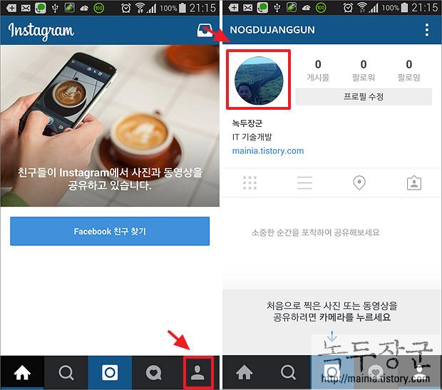 인스타그램 instagram 프로필 사진 정보 수정하는 방법