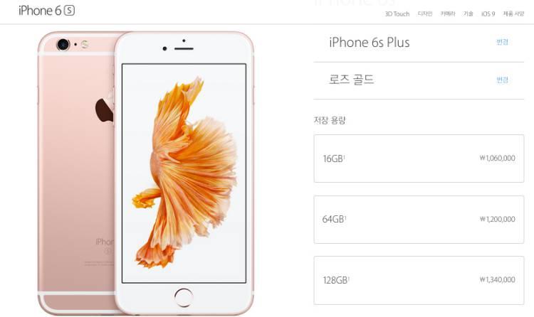 아이폰7, 플러스, 프로, 가격, 용량, 루머, 출시일