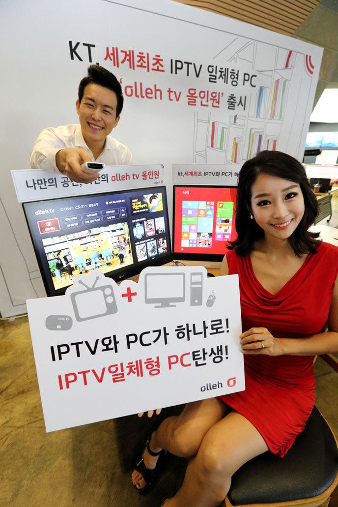 IPTV와 PC가 하나로! IPTV 일체형 PC 탄생!