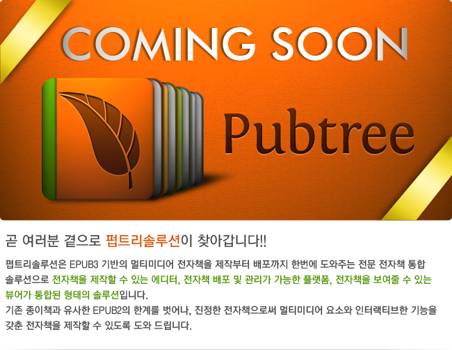 Pubtree - Coming Soon!