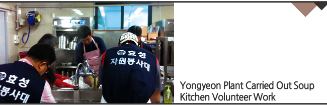 Yongyeon Plant Carried Out Soup Kitchen Volunteer Work