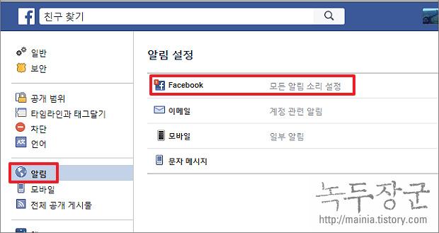페이스북 facebook 라이브 방송 알림 설정하는 방법