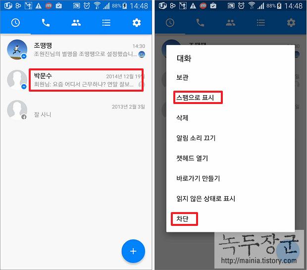 페메(페이스북 메신저) 사용자를 차단하거나 다시 해제, 추가하는 방법