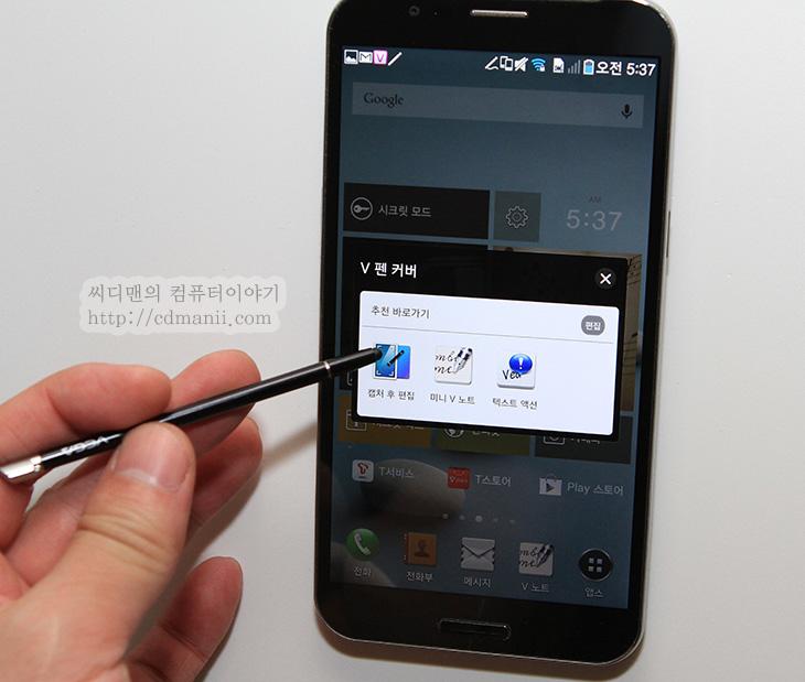 베가 시크릿 노트, 베가 시크릿 노트 V펜, V펜 활용기, Vega, 새 노트, V노트, 플래시콘, 이모티콘, 클립아트, IT,베가 시크릿 노트 V펜 활용편 에서는 이 스마트폰에서 V펜으로으로 뭘 할 수 있는지에 대해서 보여드리도록 하겠습니다. 재미있는 기능들이 많이 추가가 되었는데요. 노트라는 이름을 달고 나온 만큼 이부분에 펜을 활용하는 기능에서 뭔가 많이 변화하였습니다. 베가 시크릿 노트 V펜은 내장된 형태로 계속 사용이 가능하며 두께도 얇은 편 입니다. V펜을 거내자마자 V펜 커버가 뜹니다. 펜으로 활용할 수 있는 기능들이 기본으로 올라가 있습니다. 캡처 후 편집, 미니 V 노트, 텍스트 액션을 기본으로 활용할 수 있으며 빈칸이 하나 더 있는데 여기다가 다른 앱도 올려놓고 바로 실행하여 사용할 수 있습니다.  V 노트에서 크게 바뀐점은 플래시콘을 넣을 수 있다는 것 입니다. 즉 움직이는 사진을 넣을 수 있다는 것인데요. 이 외에도 사진을 찍어서 올리거나 잘라서 올리거나, 또는 동영상을 올리는것도 가능합니다. 게다가 직접 사진을 2장 이상 찍어 플래시콘을 제작 할 수 도 있습니다. 그럼 살펴볼께요.