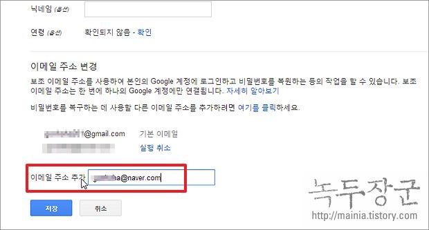 구글 비밀번호 복구, 알림 수신, 로그인을 위한 보조 이메일 주소 만드는 방법