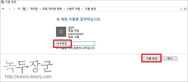 윈도우10 사용자계정 이름 변경하는 방법, 기존 이름을 변경하고 싶을 때