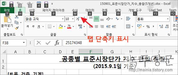 엑셀 Excel 알아 두면 유용한 기본 단축키를 정리해 보았습니다.